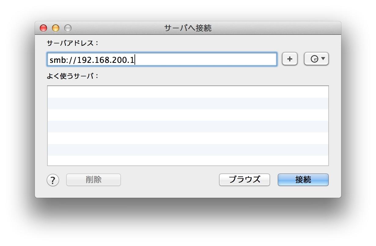 Macでsamba over sshを実行する方法