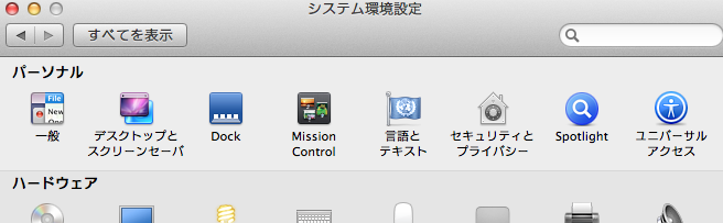MacOS X Lionのダブルクリックの設定がなかなか見つからない件について。