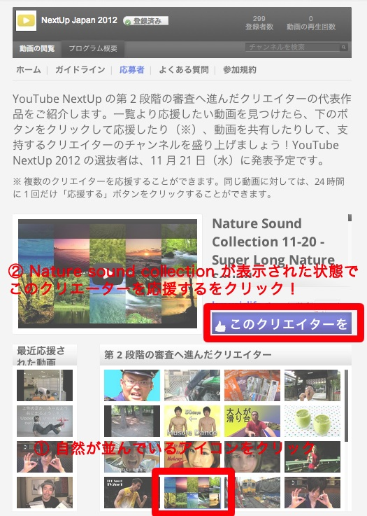 Youtube NextUp 2012のお願い